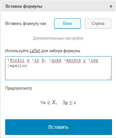 Всплывающее окно вставки формулы