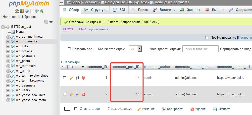Таблица wp_comments в phpMyAdmin