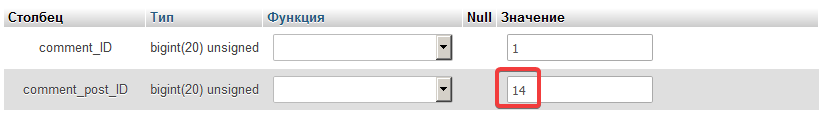 Редактирование записи в таблице wp_comments