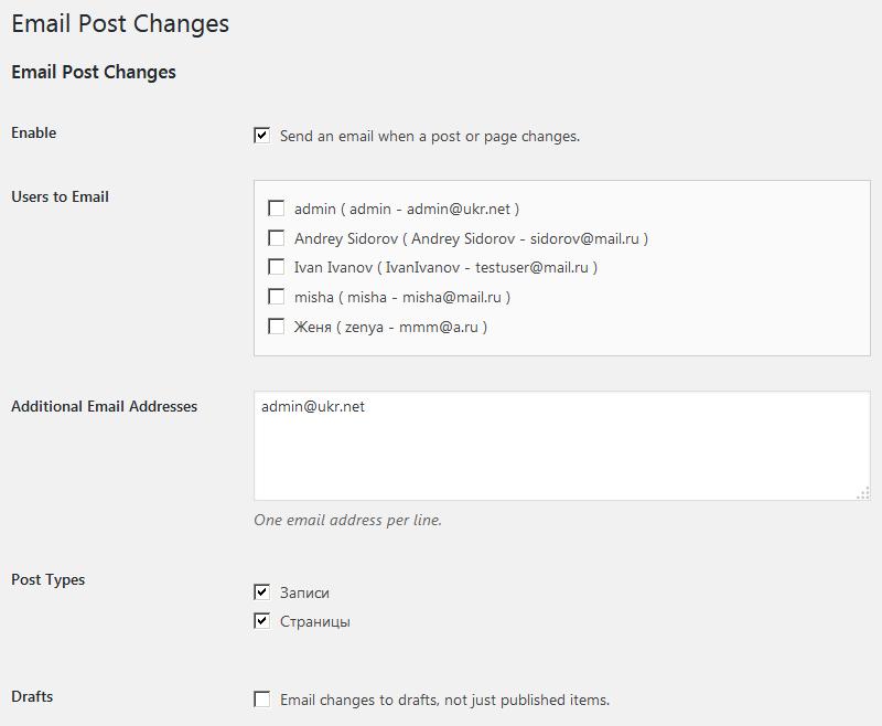 Страница настроек плагина Email Post Changes