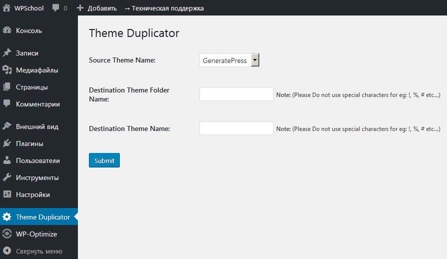 Страница настройки плагина Theme Duplicator