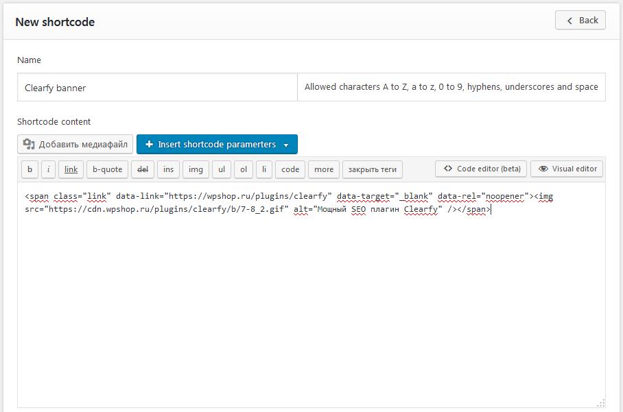 Добавление нового кода в плагине Shortcoder