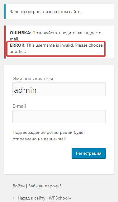 Страница регистрации