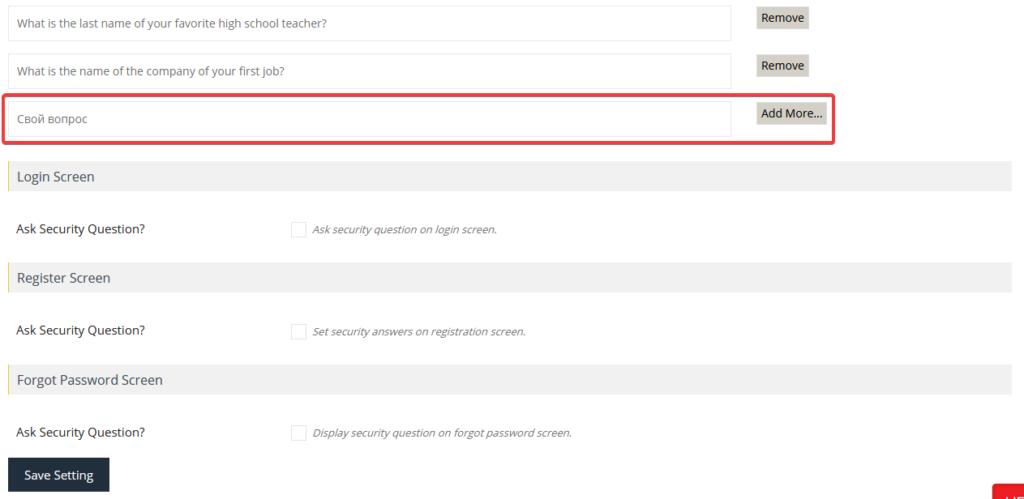 Добавление нового вопроса в плагине WP Security Question