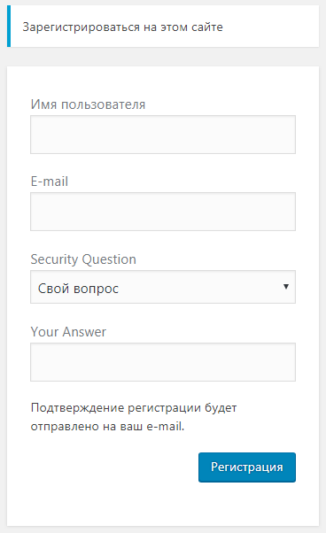 Страница регистрации на сайте