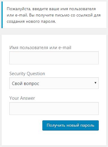 Страница восстановления пароля на сайте