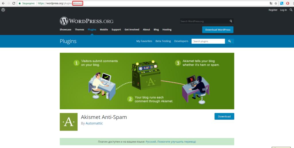 Официальная страница плагина Akismet