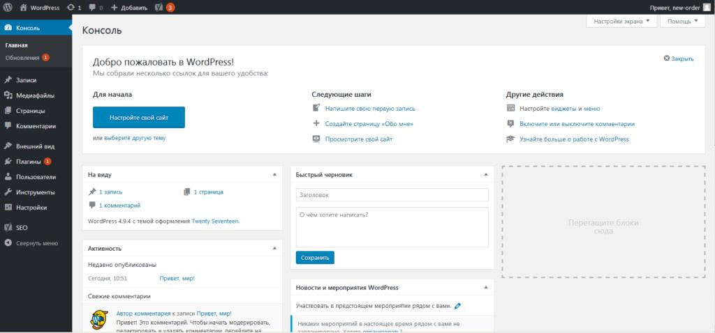 Консоль WordPress-сайта