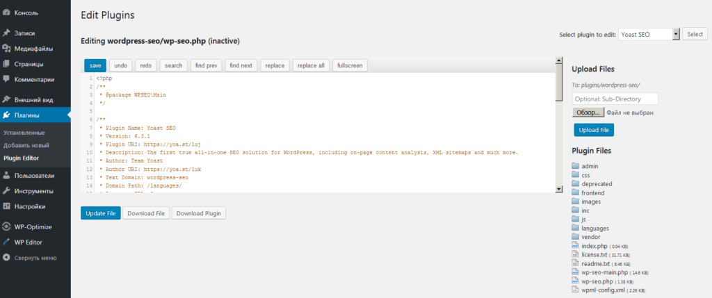 Страница редактора кода в плагине WP Editor