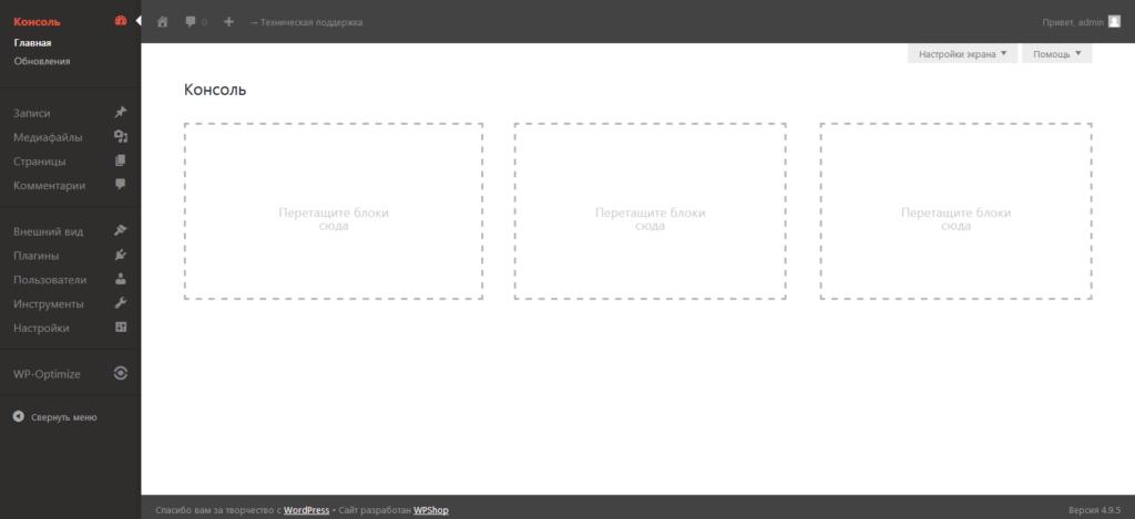 Измененная с помощью плагина Slate Admin Theme админ-панель WordPress