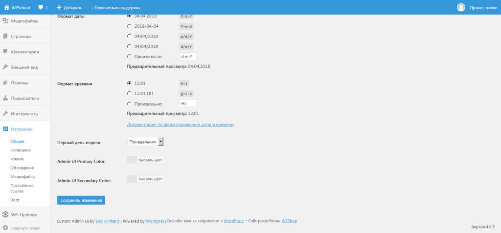 Измененная с помощью плагина Fancy Admin UI админ-панель WordPress