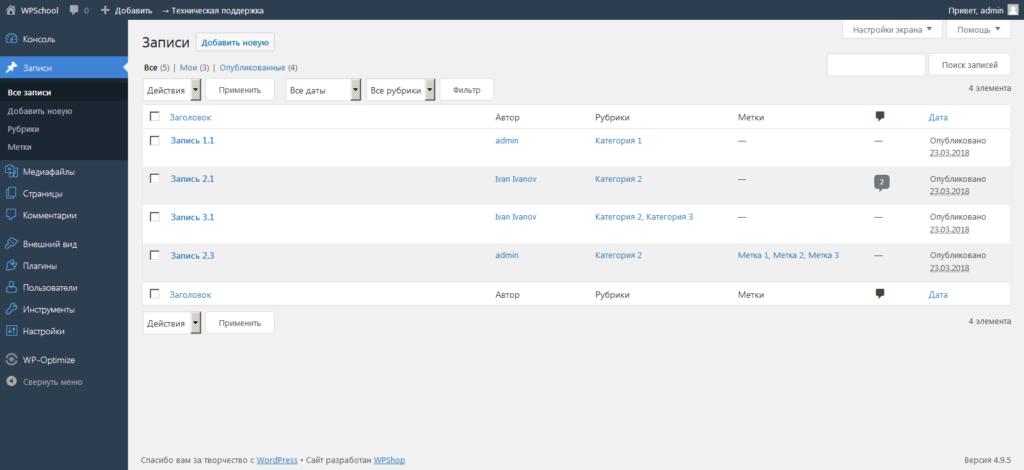 Измененная с помощью плагина Material Admin Theme админ-панель WordPress