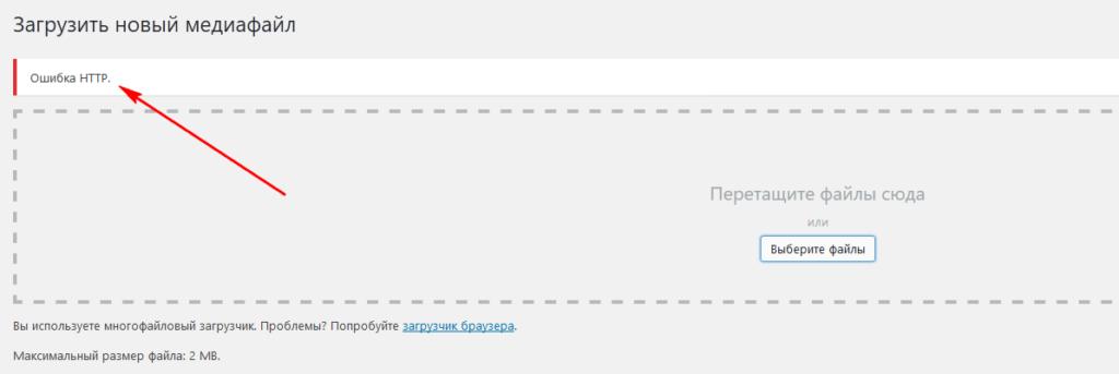 Ошибка HTTP
