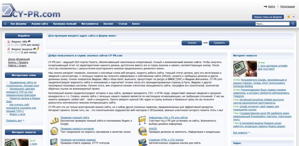 Страница онлайн-сервиса Cy-pr.com