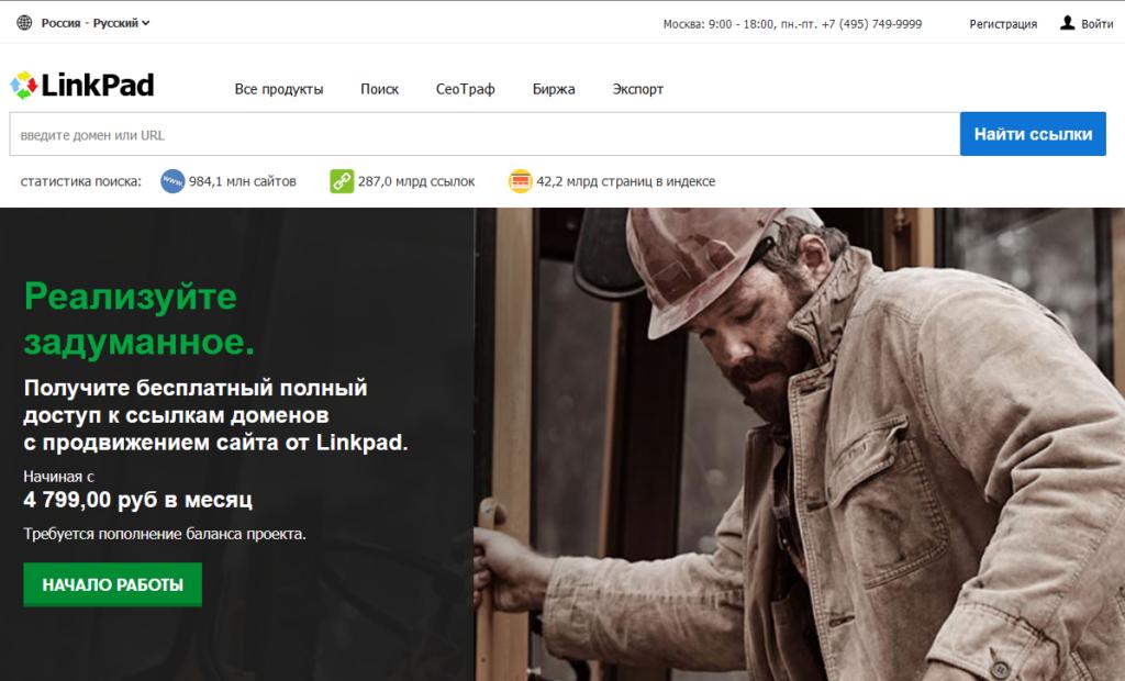 Страница онлайн-сервиса Linkpad.ru