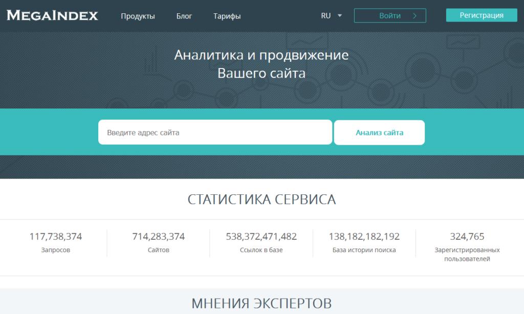 Страница онлайн-сервиса Megaindex.com