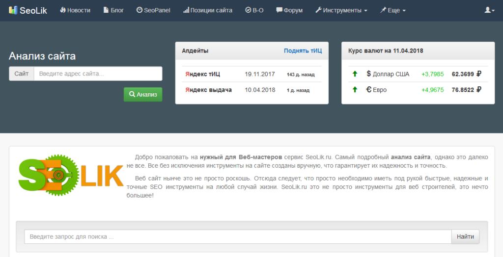 Страница онлайн-сервиса Seolik.ru