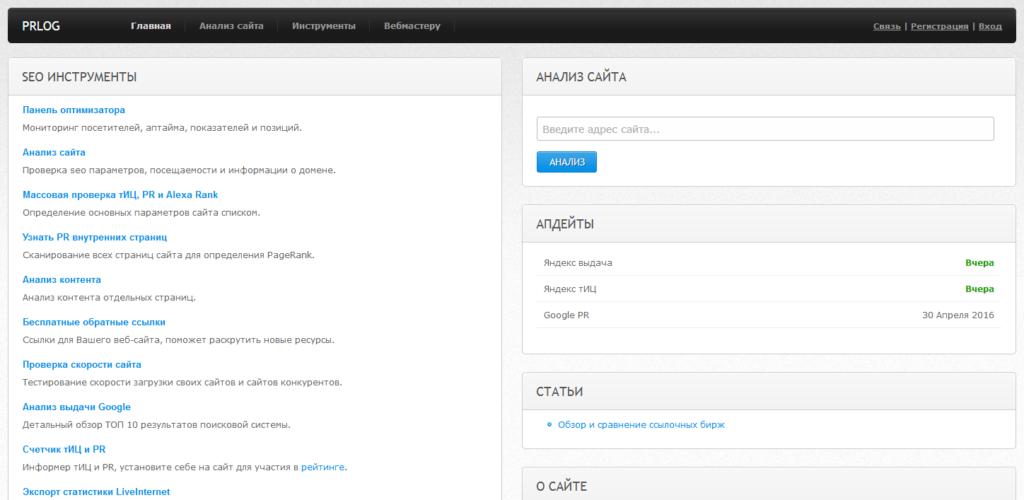 Страница онлайн-сервиса Prlog.ru