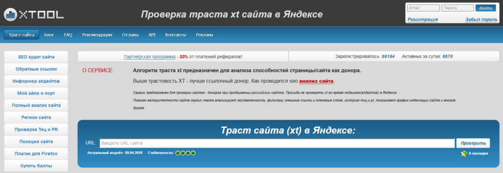 Страница онлайн-сервиса Xtool.ru