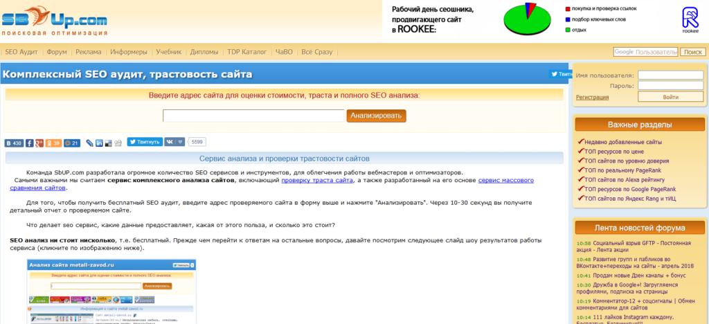 Страница онлайн-сервиса Sbup.com