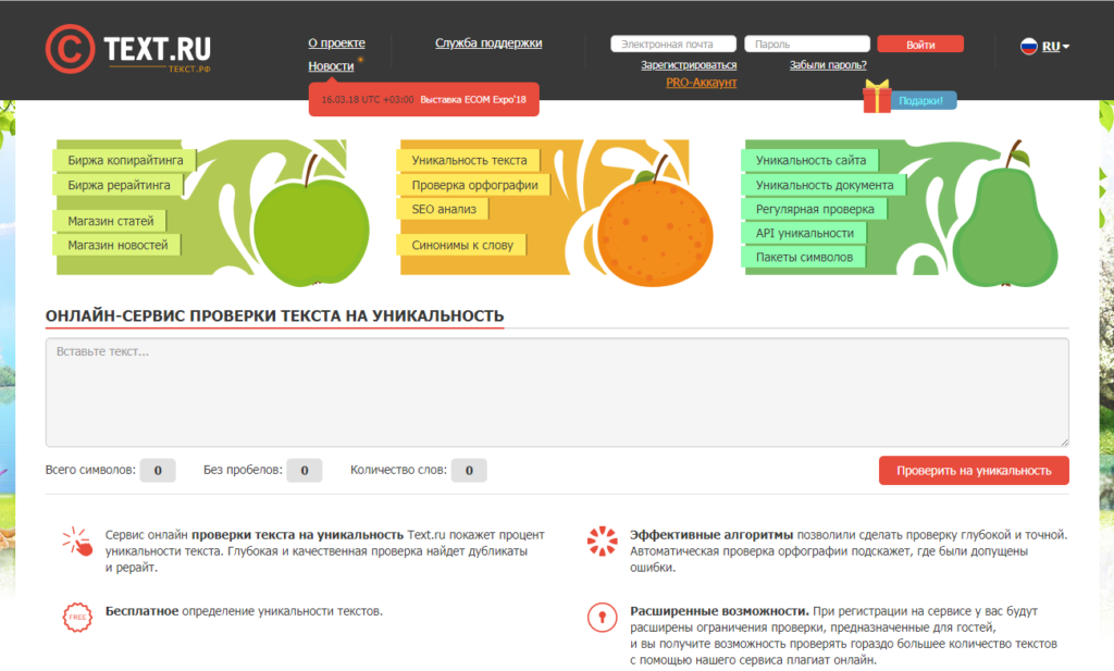Страница онлайн-сервиса Text.ru