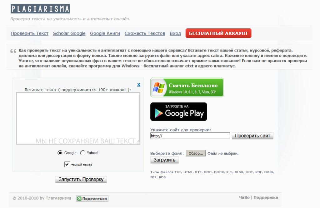 Страница онлайн-сервиса Plagiarisma.ru