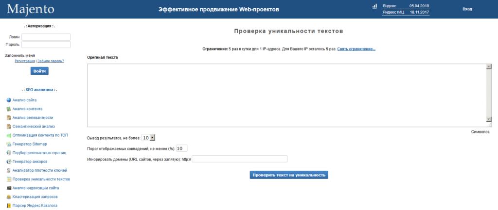 Страница онлайн-сервиса Majento.ru