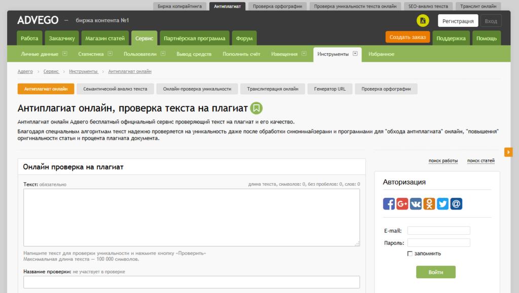 Страница онлайн-сервиса Advego.com