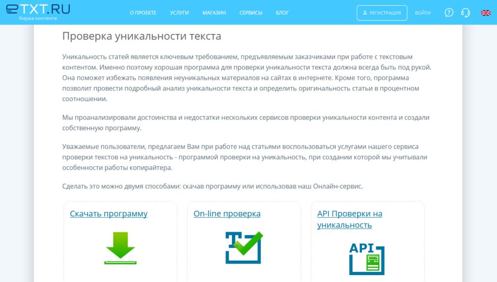 Страница онлайн-сервиса etxt.ru