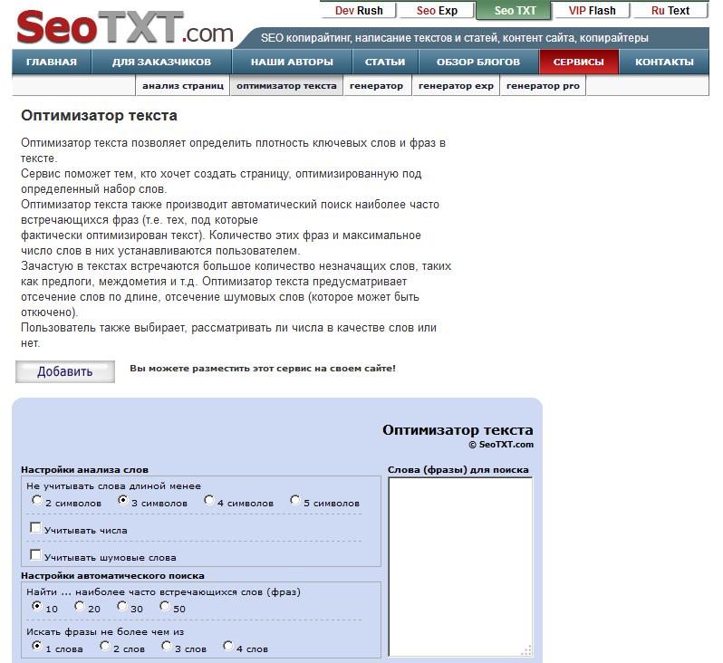 Страница онлайн-сервиса Seotxt.com