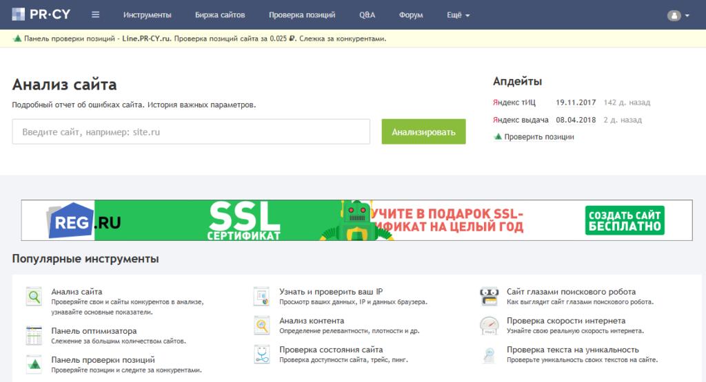 Страница онлайн-сервиса Pr-cy.ru