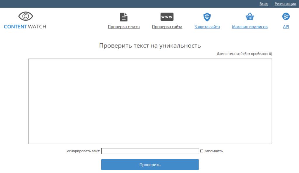 Страница онлайн-сервиса Content-watch.ru