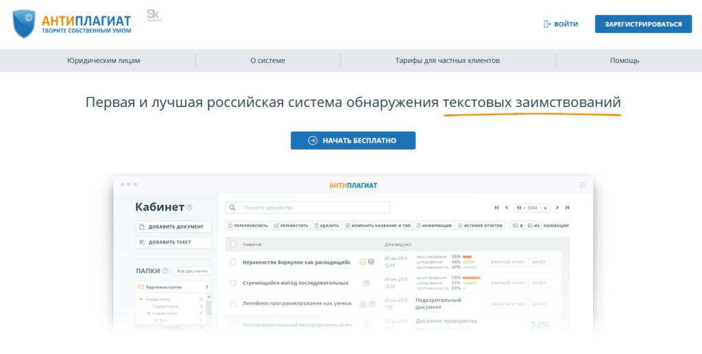Страница онлайн-сервиса Antiplagiat.ru