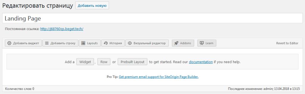 Редактор плагина Page Builder от SiteOrigin