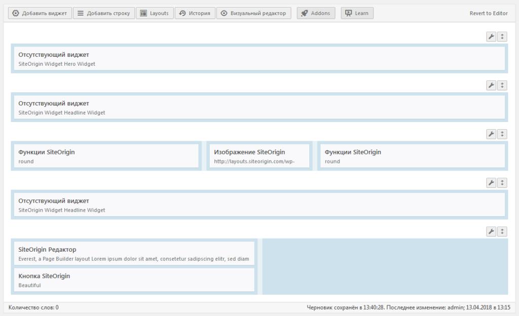 Макет в плагине Page Builder от SiteOrigin