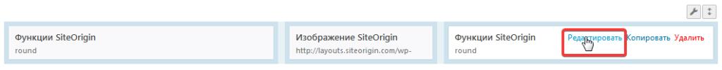 Редактирование блока макета в плагине Page Builder от SiteOrigin