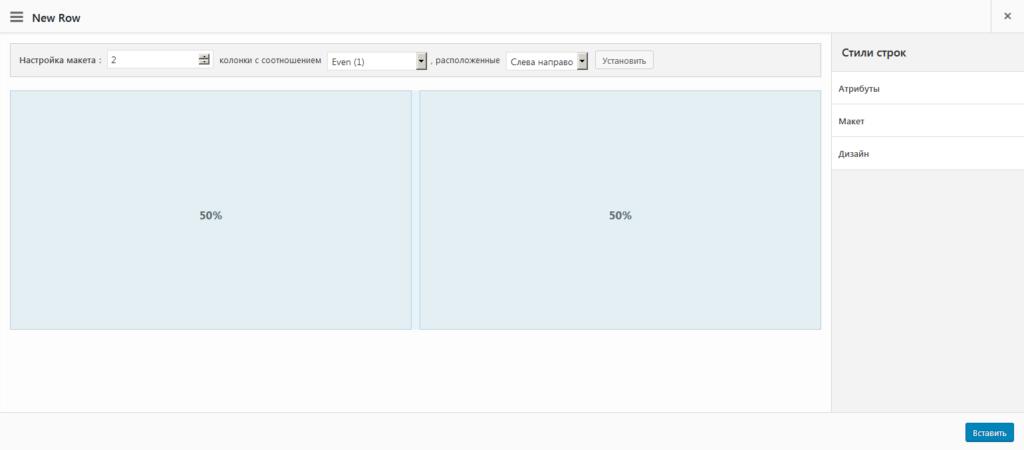 Создание горизонтального блока в плагине Page Builder от SiteOrigin