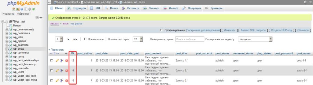 Таблица wp_posts в phpMyAdmin