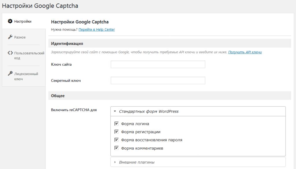Страница настроек плагина Captcha (reCAPTCHA) by BestWebSoft