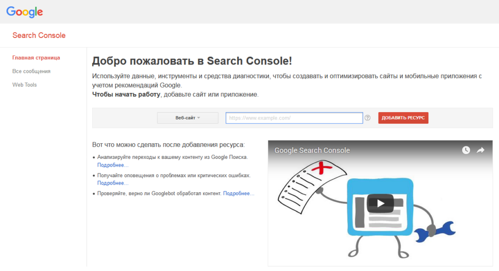 Главная страница сайта https://www.google.com/webmasters/tools/home?hl=ru