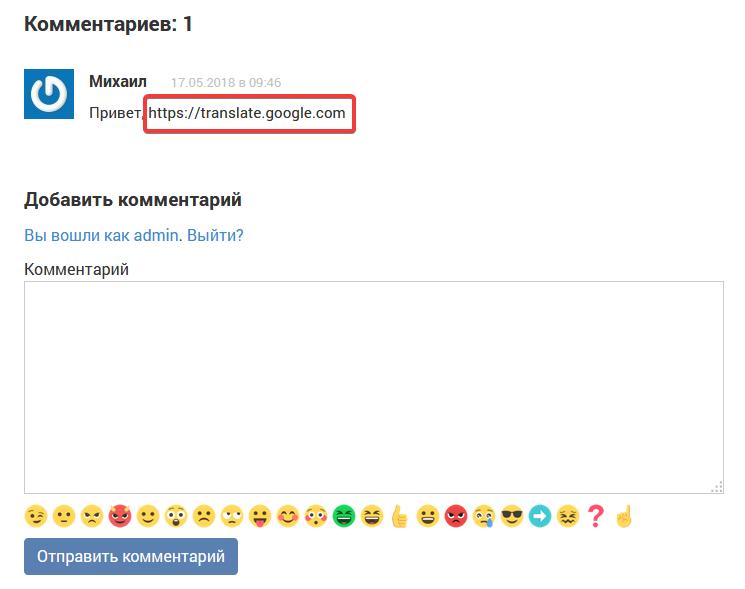 Блок комментариев на сайте