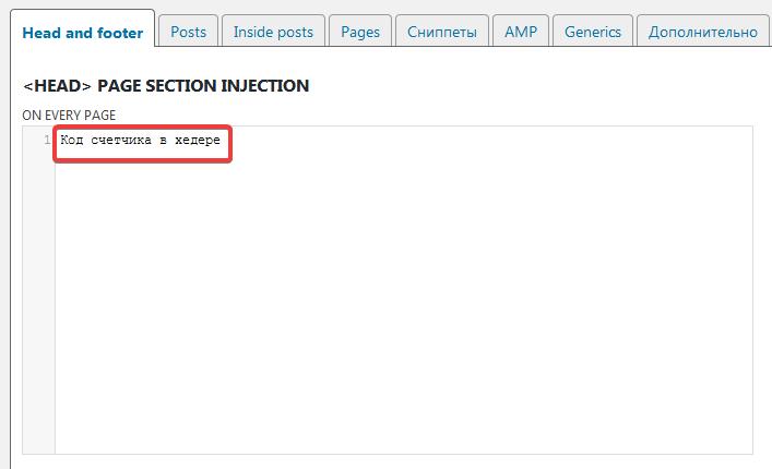 Вставка кода в хедер в плагине Head, Footer and Post Injections