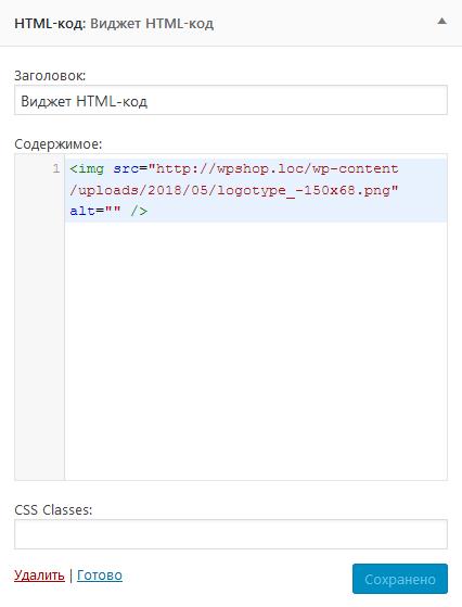 Виджет HTML-код