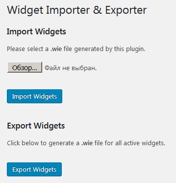 Страница настройки плагина Widget Importer & Exporter