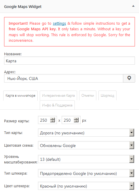 Настройка виджета Google Maps Widget