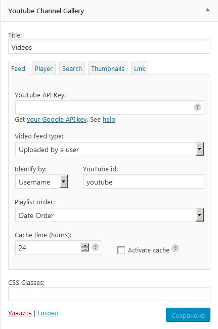 Настройка виджета YouTube Channel Gallery