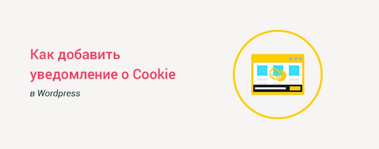 Как добавить уведомление WordPress Cookies