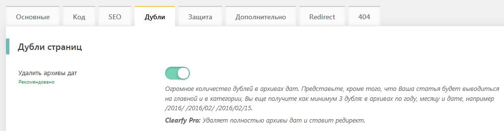 Удаление архивов дат в плагине Clearfy Pro