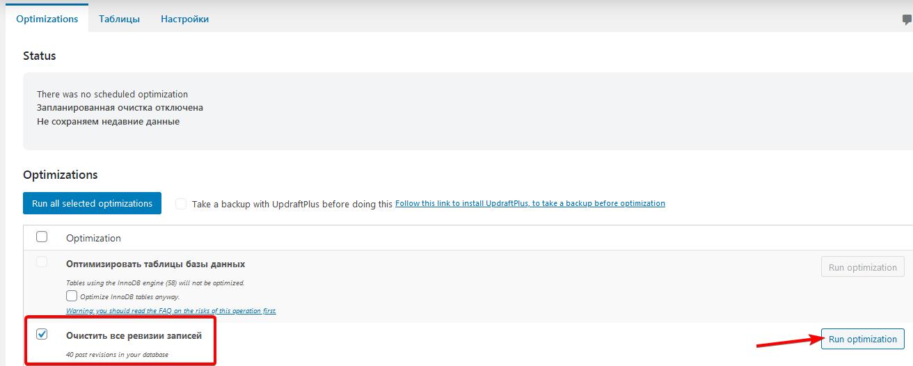 Очистка базы данных в WP-Optimize