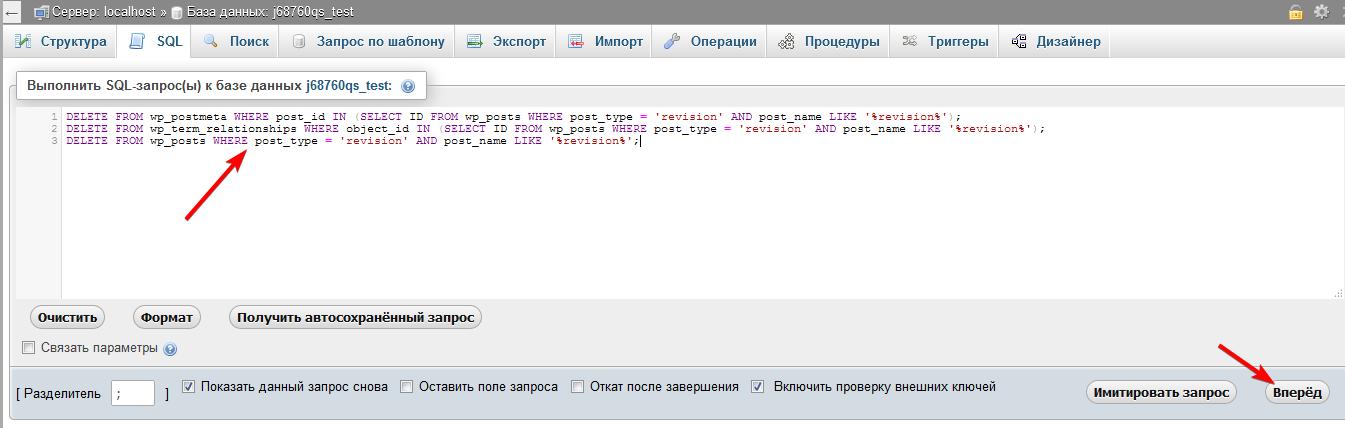 Выполнение SQL-запроса в phpMyAdmin